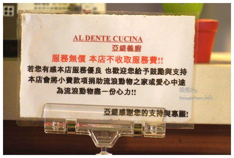 台北美食推薦-信義區松山文創平價義大利麵【Al Dente Cucina 亞緹義廚】
