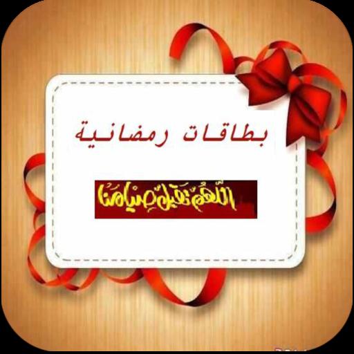 بطاقات رمضانية 攝影 App LOGO-APP開箱王
