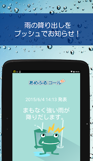 Amefuru Call screenshot 5