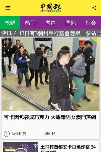ChinaPress 中国报