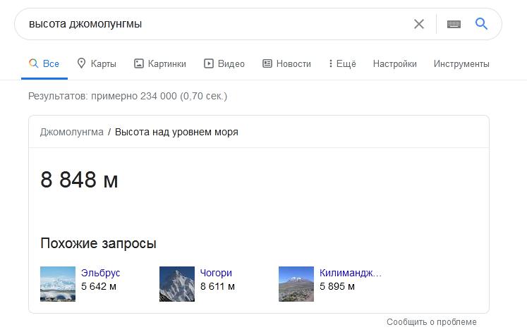 Блок с ответами в поисковой выдаче Google