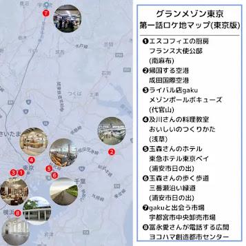 グランメゾン東京ロケ地マップ東京幕張ホテルなど