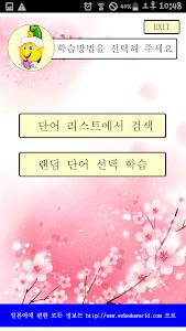 NCEA Japanese Level1 Vocab screenshot 5