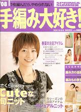 Photo: 08'手編大好_Cover