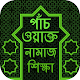 Download পাঁচ ওয়াক্ত সহীহ নামাজ শিক্ষা For PC Windows and Mac