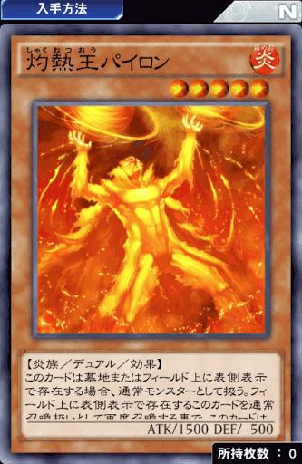 灼熱王パイロン