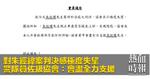 對朱經緯案判決感極度失望 警隊員佐級協會:會盡全力支援