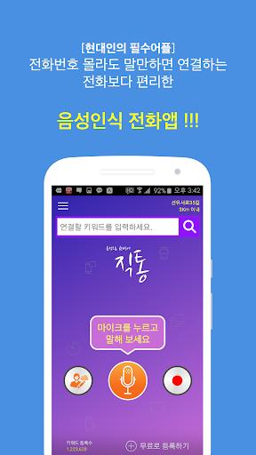 직통 - 음성인식 전화 음성 메모 편리한 연락처관리