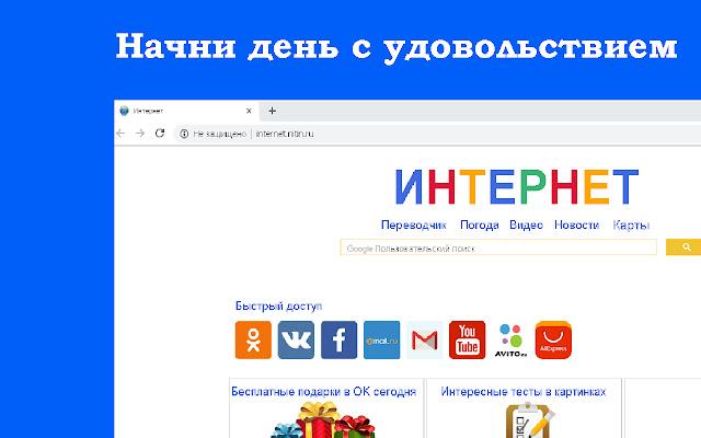 Стартовая интернет страница