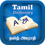 English to Tamil Dictionary Offline - தமிழ் அகராதி Icon