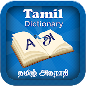 English to Tamil Dictionary Offline - தமிழ் அகராதி