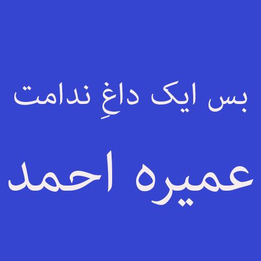 Bas Aik Dagh e Nadamat - Umera Ahmed