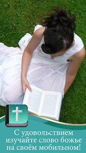 библия бесплатно - náhled