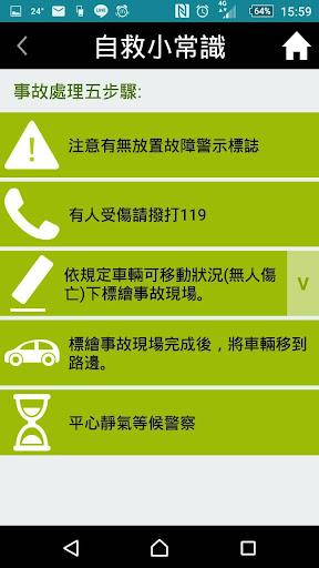 玩交通運輸App|行遍天下道路救援免費|APP試玩