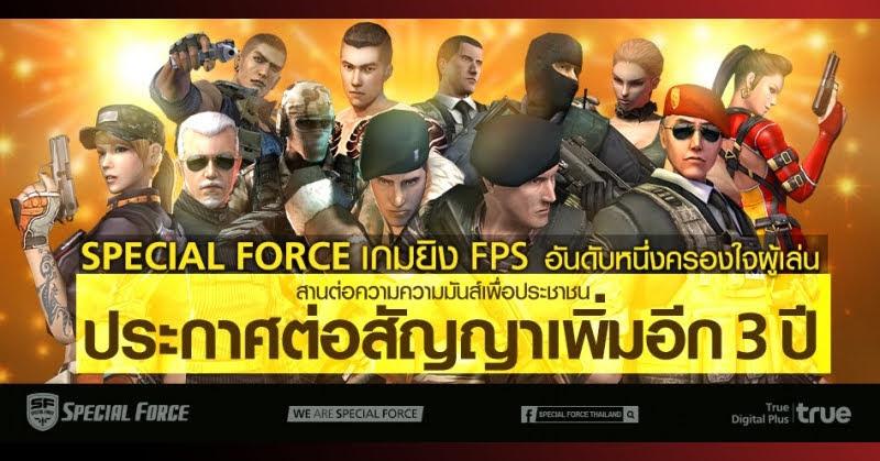[Special Force] ประกาศต่อสัญญาเพิ่มอีก 3 ปี จัดเต็มความมันทุกรูปแบบ!