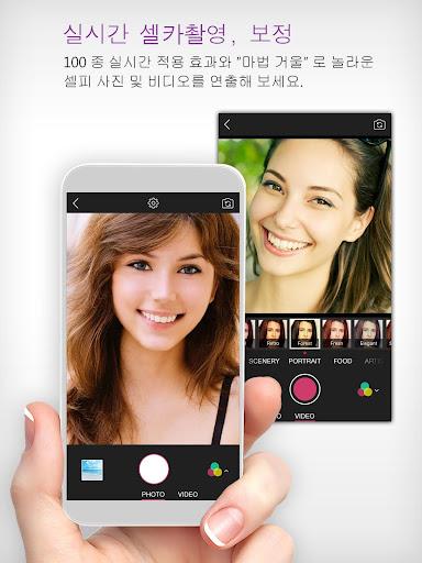 YouCam Perfect – 셀카 전문 웹캠 앱