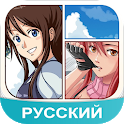 Amino Anime Russian аниме и манга icon