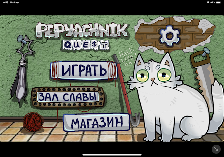 Pepyachnik Quest Screenshot