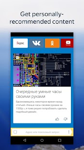 Yandex.Browser Lite- screenshot thumbnail