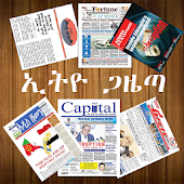 Ethiopian Newspapers Android APK Download Free By Abel Tsegaye