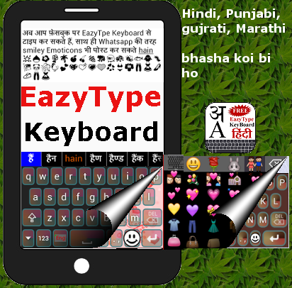Screenshots of EazyType Marathi Keyboard for Android