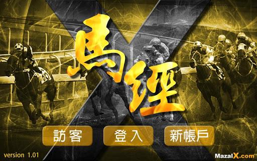 Screenshot for 免費馬經 in Hong Kong Play Store
