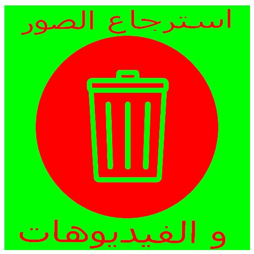 استرجاع الصور والفيديوهات المحذوفة (app)
