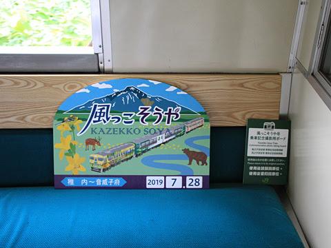 JR北海道 観光列車「風っこそうや」 乗車記念ボード