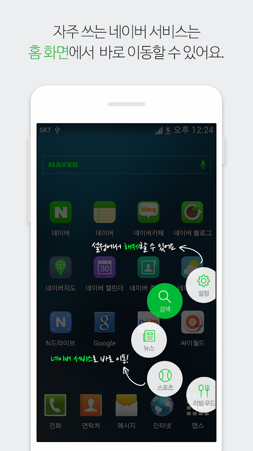 네이버 - NAVER- screenshot