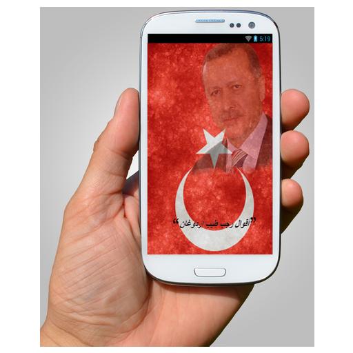 أقوال رجب طيب أردوغان