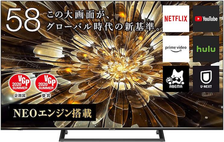 ハイセンス 58V型液晶テレビ