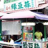 石川綠豆蒜