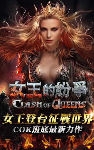 女王的紛爭:巨龍崛起