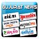 Gujarati NewsPaper-Offline & Online Android apk