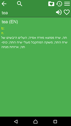 玩免費書籍APP|下載English Hebrew Dictionary Free app不用錢|硬是要APP