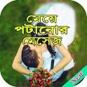 মেয়ে পটানো মেসেজ - Bangla love sms icon