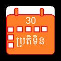 Khmer Calendar 2019 & 2020 icon