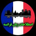 آموزش زبان فرانسه icon