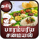 traditional recipes tamil for PC-Windows 7,8,10 and Mac