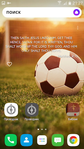 Bible Verse Widget screenshot 1