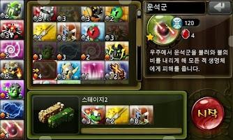 Screenshot of 히어로택틱스2