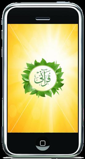 قرآنى - مصحف كامل بدون انترنت