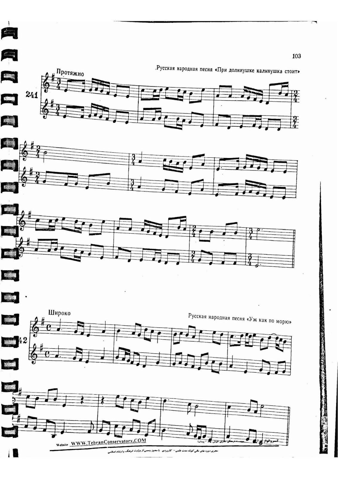 دانلود کتاب سلفژ دو صدایی جلد ۳ و ۴ ب. کالمیکوف و گ. فرید کین