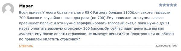 RSK-Partners: подробный обзор и отзывы клиентов