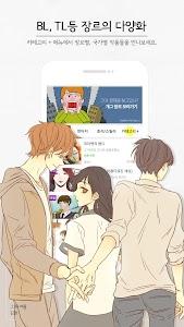 코미코 -  웹툰/만화/소설/애니/영화 screenshot 3