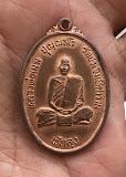 เหรียญหลวงพ่อเมฆ รุ่นแรก ปี18 พัทลุง