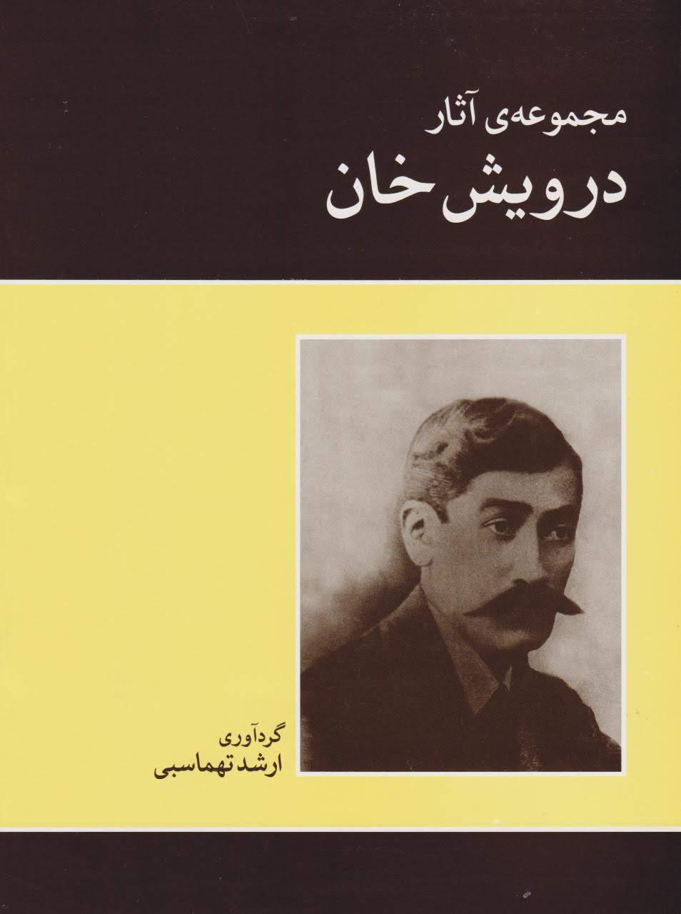 کتاب مجموعهی آثار (غلامحسین) درویشخان گردآوری ارشد تهماسبی انتشارات ماهور