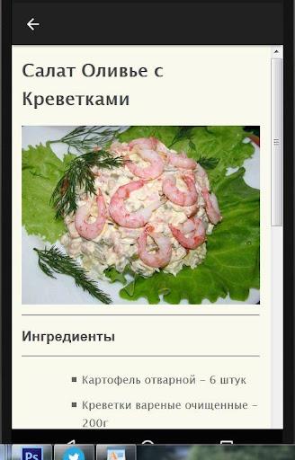 Оливье рецепт салата screenshot 2