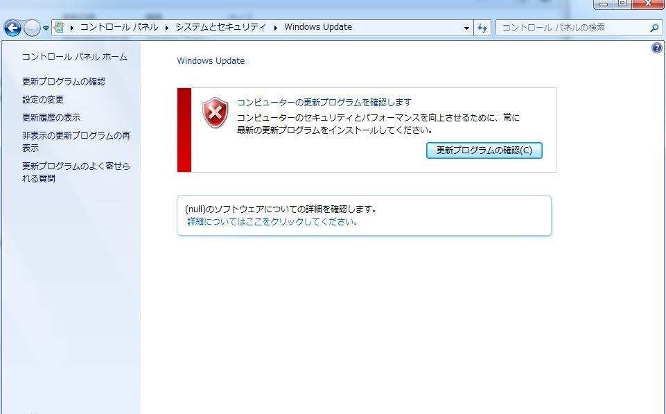 長期間未使用のWindowsは、Windows Updateが動作しない