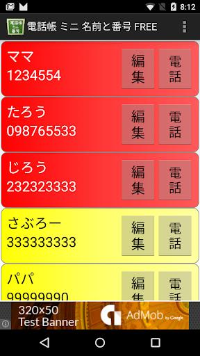 シンプル電話帳 ミニ 名前と番号 FREE 無料版